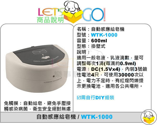 自動感應給皂機 WTK-1000☆洗手乳機/給皂器/按壓式給皂機/自動給皂機/感應式給皂機☆