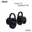 ASUS 華碩 ZenEar BT 真無線藍牙耳機 台灣公司貨 原廠盒裝