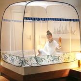 蚊帳蒙古包蚊帳免安裝1.8m床支架家用折疊1.5米三開門加密2米1.2紋賬LX 嬡孕哺