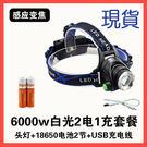LED頭燈 強光 充電 感應超亮 夜釣魚 礦燈頭戴式手電筒疝氣