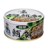 同榮蔬菜鮪魚(煙仔虎)180g x3入【愛買】