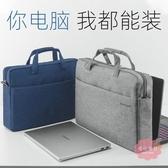 筆電包 手提筆記本筆電包男女15.6英寸聯想華為17游戲本小新air1惠普16.1華碩【降價兩天】