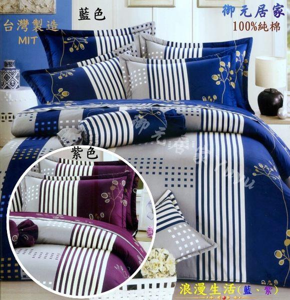 雙人【薄被套+薄床包】(5*6.2尺)/雙人高級四件式100%純棉【浪漫生活】(藍、紫)御元居家-MIT