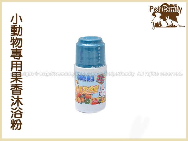 寵物家族*-PAGE 小動物專用藥浴/海洋沐浴粉100g