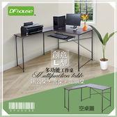 《DFhouse》創意L型多功能附鍵盤架工作桌 胡桃色-工作桌 電腦桌 辦公椅 電腦椅 書桌 茶几 傢俱