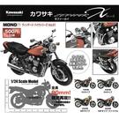 全套4款【日本正版】1比24 川崎 Zephyr 扭蛋 轉蛋 模型 川崎西風 迷你機車 Kawasaki - 067613