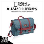 國家地理 National Geographic 澳大利亞系列 NG AU 2450 中型郵差包 公司貨 ★24期免運★薪創數位