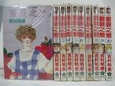 【書寶二手書T3/漫畫書_BIE】薔薇之戀_1~10集合售_吉村明美