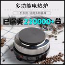 【當天出貨】新款500W多功能電熱爐迷你小電爐 摩卡壺