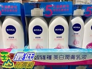 [COSCO代購] C191447 NIVEA WHITENING LOTION 妮維雅嫩白身體潤膚乳液 600毫升2入