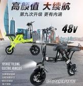 電動車電動自行車成人雙人男女小型電瓶車超輕便攜摺疊式代步迷妳電動車 雙十二特惠