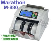 [ 點驗鈔機 Marathon M-880 台幣專業型 ] M880 紫外線 紅外線 磁線 數鈔機 點鈔機 驗鈔機