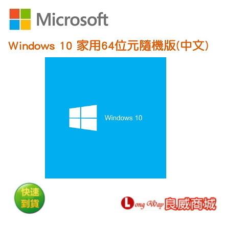 ~ 免運+好禮加碼送 ~ 微軟 Microsoft Windows 10 中文家用版隨機版 64位元