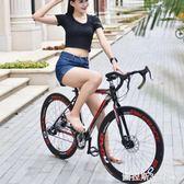 公路自行車賽車21速破風變速彎把雙碟剎男女單車學生車肌肉    圖拉斯3C百貨