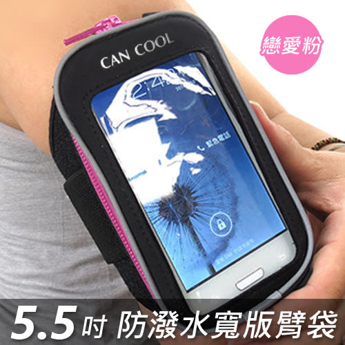 CAN COOL 多功能5.5吋手機臂帶 收納補給防潑水 粉
