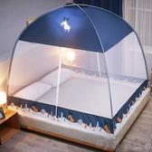 新款蒙古包蚊帳免安裝1.8m床1.5m支架家用防摔兒童1.2米紋帳子YYP 町目家