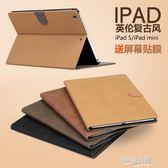 蘋果i Pad air2保護套復古新2017iPad234皮套min2/3套mini4迷你3