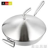 德國ameal316不銹鋼炒鍋不黏鍋無涂層家用炒菜鍋電磁爐煤氣灶通用  自由角落