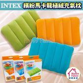 INTEX-三色可選 繽紛馬卡龍舒適植絨I字型充氣枕頭/旅行枕/露營枕/辦公靠枕/午睡枕/護頸枕(68676)