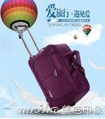 拉桿旅行箱包女手提超大容量行李包旅游包帶輪子男出差包防水潮流QM 美芭