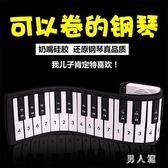 手卷鋼琴移動便攜式初學入門成人簡易家用37鍵電子琴兒童鍵盤 FR13404『男人範』