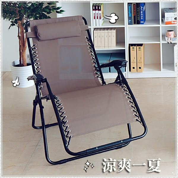 【水晶晶家具/傢俱首選】CX9817-1  RELAX 無段式加寬透氣折合躺椅~~雙色可選