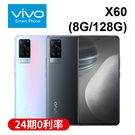 vivo X60 (8G/128G) 6.5吋 120Hz 更新率螢幕 高通驍龍 870[24期0利率]