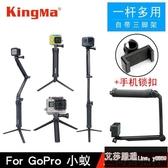 For gopro hero7/6/5/4自拍桿小蟻4k 運動相機潛水配件內置三腳架 交換禮物