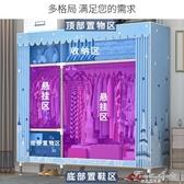 簡易衣櫃現代簡約布衣櫃鋼管加粗加固出租房用家用臥室收納掛櫃子 NMS 果果輕時尚