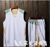 籃球服男運動背心短袖比賽夏季隊服訂制印字速乾球衣透氣 艾家生活館