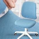 椅套 升降轉椅套罩四季通用分體簡約家用卡通可愛椅套辦公電腦椅子套【快速出貨八折特惠】