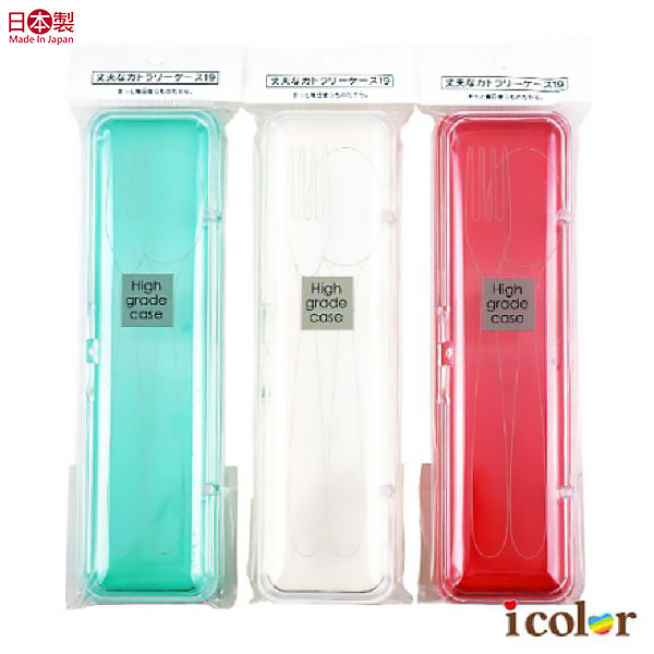 i color 彩色餐具收納盒(20cm)
