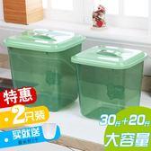 2只裝 米桶家用收納防潮濕30斤米缸塑料密封防蟲20斤面粉裝儲物箱 免運直出 聖誕交換禮物