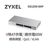 ◤全新品 含稅 免運費◢ ZyXEL GS1200-8HP v2 8埠 POE 網管交換器(家用)