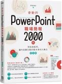 會動的PowerPoint職場簡報2000例:剪貼就能用,讓內容變生動的範本...【城邦讀書花園】