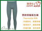 ╭OUTDOOR NICE╮瑞多仕RATOPS 男款THERMOLITE長刷毛保暖衛生褲 灰綠色 DB4505 有開襠 蓄熱保暖
