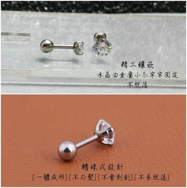 316L醫療鋼 銀底四爪單鑽 旋轉式耳環-4mm、5mm 防抗過敏 單支販售