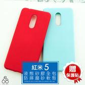 贈貼 液態 硅膠 MIUI 紅米5 5.7吋 手機殼 矽膠 保護套 防摔 軟殼 紅米 5 手機套 質感優 Mercury 霧面