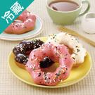 【點心首選】巧克力甜甜圈5個/組【愛買冷...