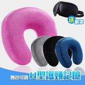 U型記憶頸枕【送3D眼罩】護頸枕 透氣 慢回彈 護頸枕頭 紓壓頸枕 午睡枕 飛機枕 汽車頭枕