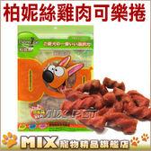 ◆MIX米克斯◆Bernice柏妮絲.可樂捲零食180g,雞肉/鴨肉二種口味可選擇,台灣製造