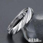 純銀戒指男士單身尾戒韓版潮人開口情侶指環簡約 DR3256【彩虹之家】