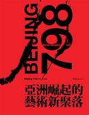 (二手書)798:亞洲崛起的藝術新聚落