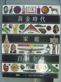 【書寶二手書T9/嗜好_QCZ】黃金時代家庭百科全書(5)