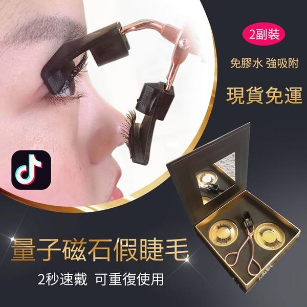 【現貨】眼睫毛 量子磁力假睫 免膠水 磁吸式眼睫毛 量子磁鐵假睫毛夾 可反復使用igo