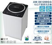 【新莊信源】12公斤【TOSHIBA東芝SDD 變頻洗衣機】 AW-DE1200GG 不含安裝