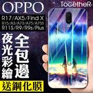 ToGetheR+【OTG205】OPPO R17/AX5/Find X/A3/R15/A73/A75S/R11SPlus/R11/R9SPlus/R9Plus 夜光軟邊全包玻璃手機殼(四款)