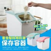 『 』【15 公升儲米桶】『附米杯』完全密封防潮防蟲米桶米缸儲米桶【BE404 】