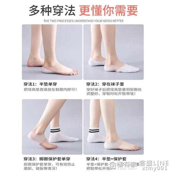 增高鞋墊女隱型硅膠網紅仿生隱形5厘米透氣全墊抖音神器男內增高 聖誕免運