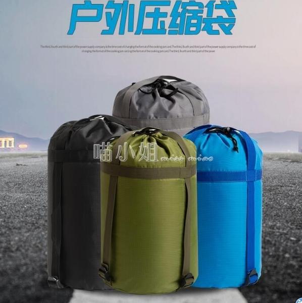 睡袋/吊床 牛津布睡袋壓縮袋袋子衣服羽絨衣袋戶外旅行收納包300D加厚款大號 NMS喵小姐
